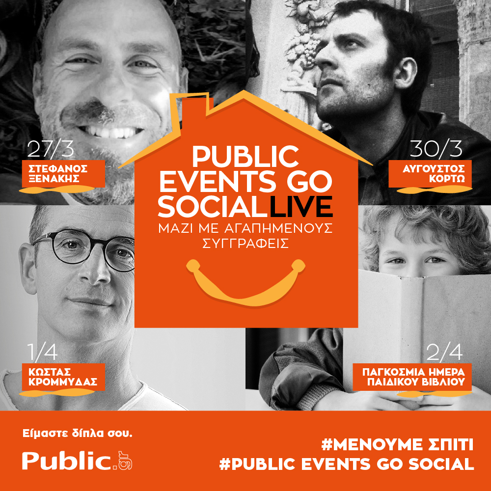 Menoume Spiti Events Fb_post